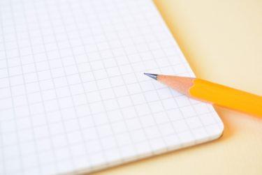 練習ノートのおすすめの書き方